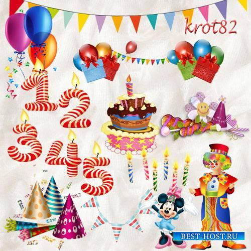 Клипарт png  свечи, торт, шары, клоун, цифры – День рождения