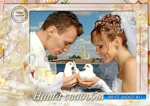 Рамка для фотошопа – Наша свадьба самая лучшая