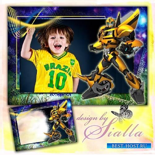 Рамка для фотошопа-  Фоторамка для мальчика– Трансформер Бамблби со мной