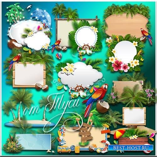 Рамки летние - В тропиках