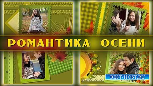 Проект для ProShow Producer -  Романтика Осени