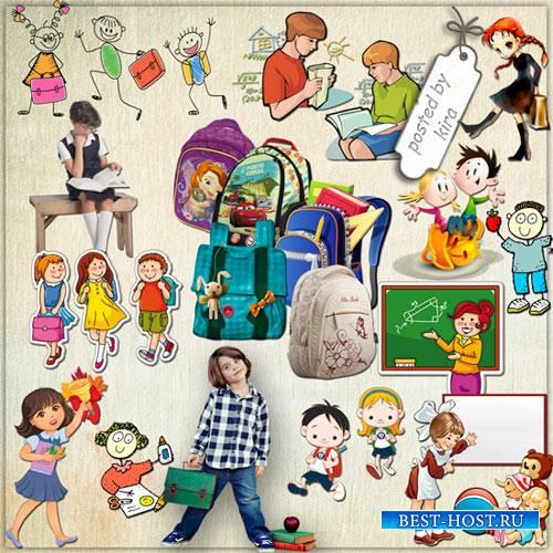 Клипарт школьный - Ученики, учителя и портфели