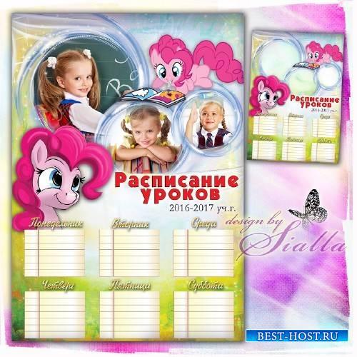 Фоторамка-Расписание уроков для девочки - Уроки с Пинки Пай