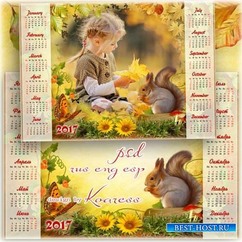 Детский календарь-фоторамка на 2017 год - Рыженькая белочка