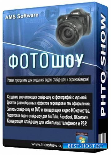 ФотоШОУ Pro 8.15 Финал (2015)