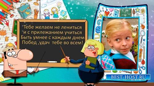 Детские стили для ProShow Producer - Здравствуй школа