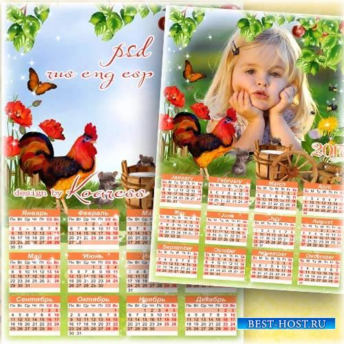 Детский календарь на 2017 год с фоторамкой - Голосистый Петушок