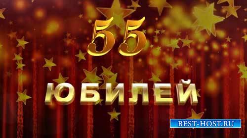 Футажи поздравления - Юбилей 55