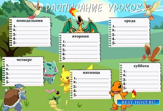 Расписание уроков школьника - С покемонами