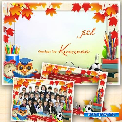 Школьная рамка для фото класса - Наш дружный, самый лучший класс
