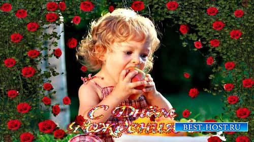 Футажи поздравления - Рамка из роз и поздравление на альфа