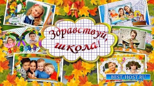 Школьный проект для ProShow Producer -  Здравствуй, школа!