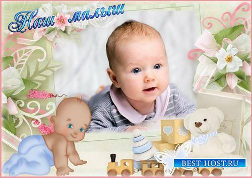 Детская рамка для фото - Наш малыш