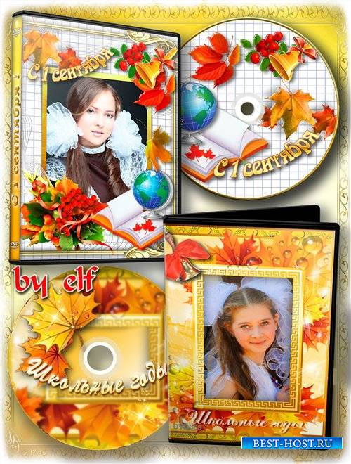 Обложки и задувки на DVD диск - 1 сентября, снова в школу