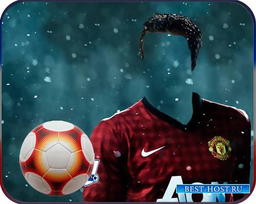 Шаблон для фотомонтажа - Профессиональный футболист