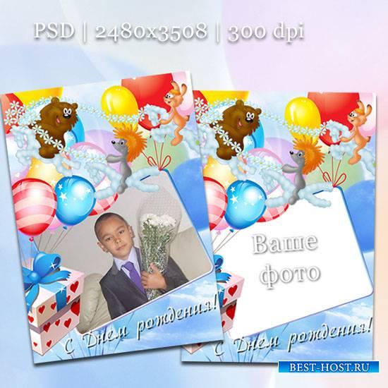 Рамка-открытка с днем рождения - И по небу прокатите нас облака