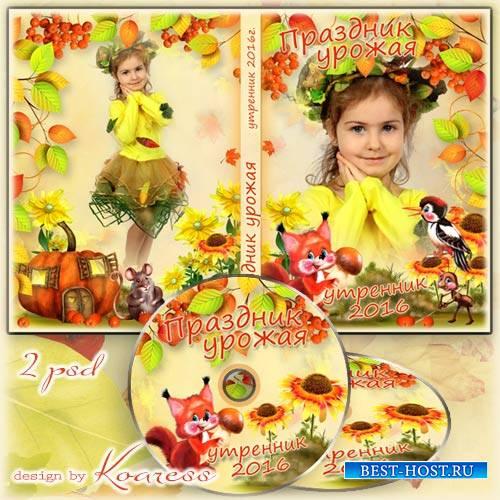 Обложка, задувка DVD диска для детского утренника - Щедрый урожай