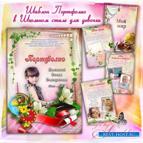 Шаблон Портфолио ученицы со стихами - Нежно-розовое для девочки