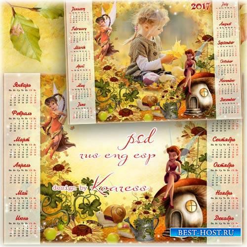 Календарь-рамка на 2017 год - Осенняя сказка