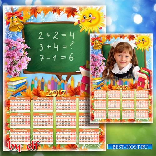 Календарь на 2017 год с фоторамкой - Школьная страна