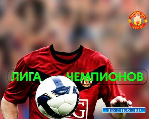 Psd для фотошопа - Лига чемпионов