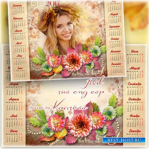 Календарь на 2017 год с рамкой для фотошопа - Осенние цветы