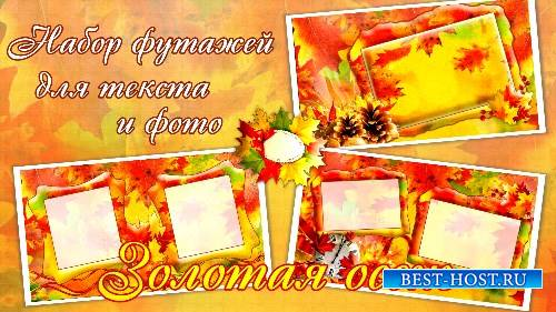 Фоновые футажи - Золотая  Осень