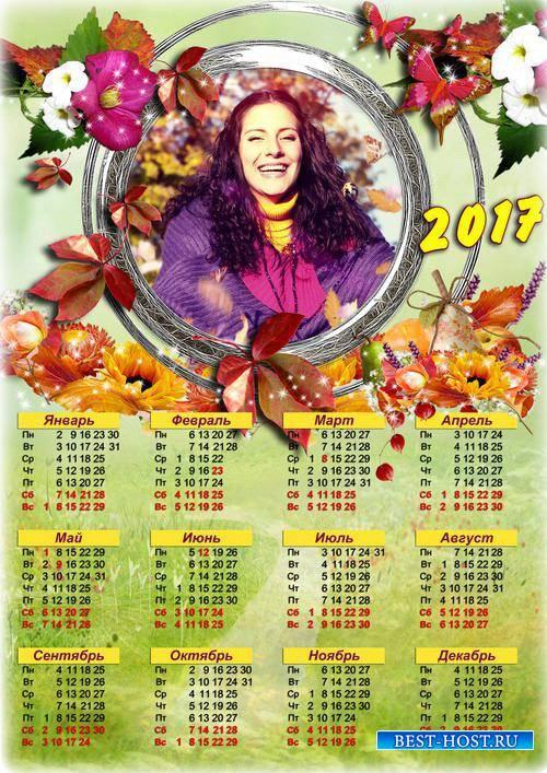 Календарь на 2017 год с рамкой для фото - Счастливая осень