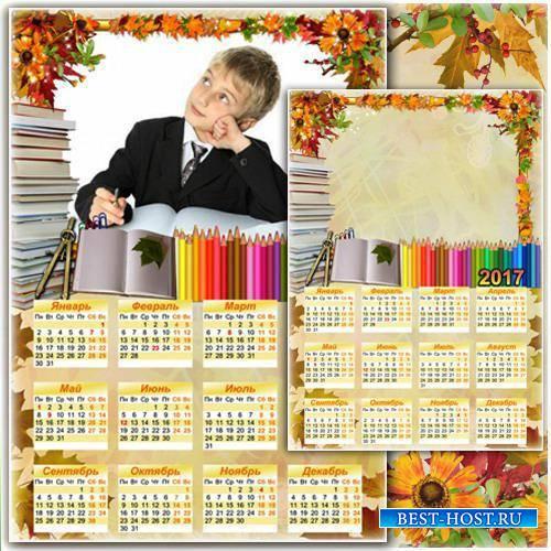 Школьный календарь с рамкой для фото на 2017 год - Звонок на урок