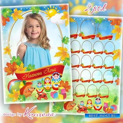 Детская рамка для детского портрета и виньетка - Наш любимый детский сад