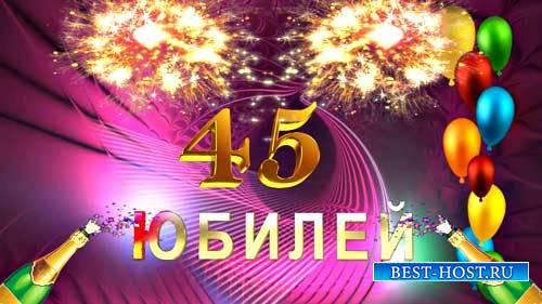 Футажи поздравления - Юбилей 45