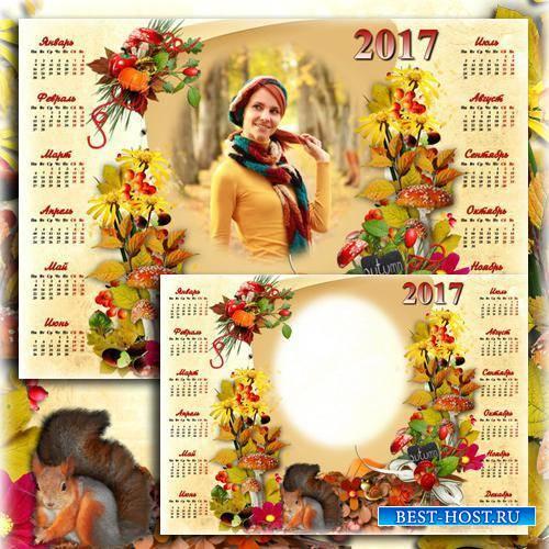 Календарь с рамкой для фото на 2017 год - Лесная красавица