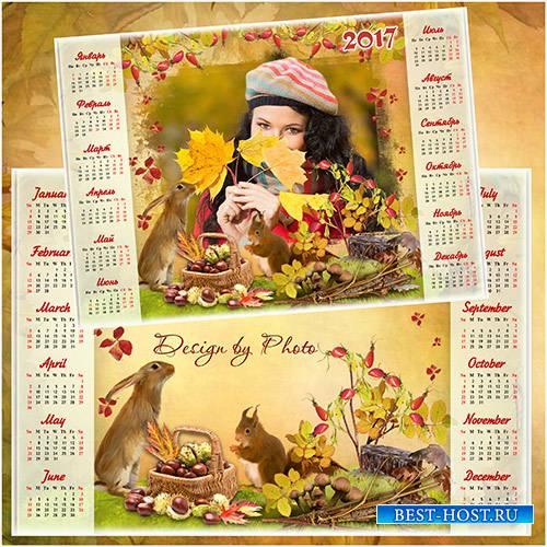 Календарь-рамка на 2017 год - Дары осени