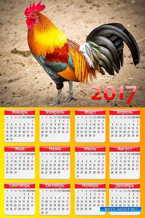 Календарь на 2017 год - Хозяин года