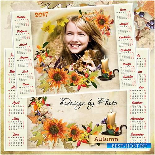 Календарь-рамка на 2017 год - Листопад, листопад, утопает в листьях сад