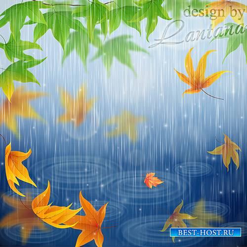 PSD исходник - Всю ночь звучит мелодия дождя