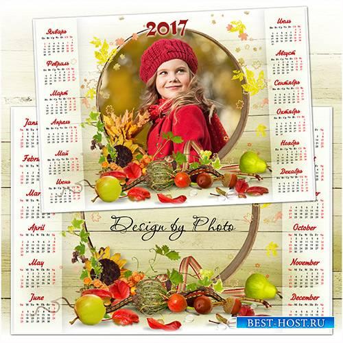Календарь-рамка на 2017 год - Листья пожелтевшие по ветру летят