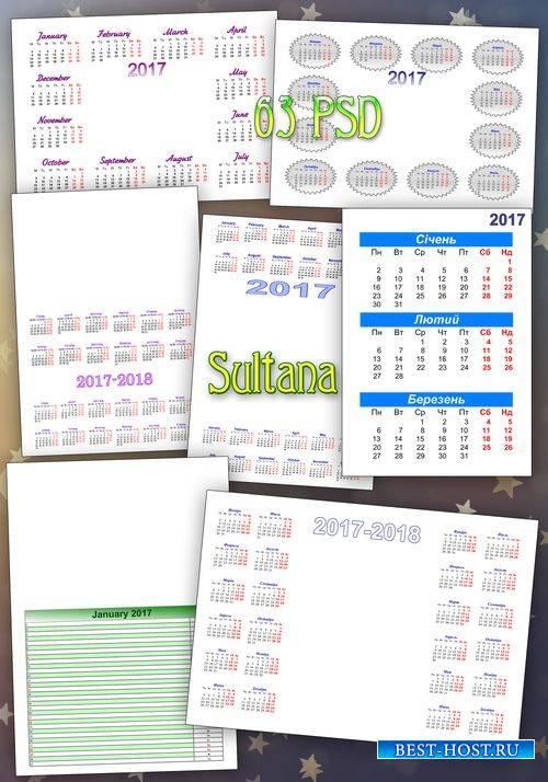 Сетки для создания календарей на 2017 год разного вида