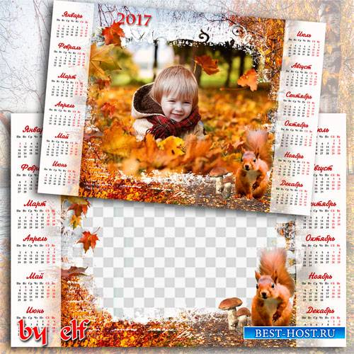 Календарь-рамка на 2017 год - Рыжая осень