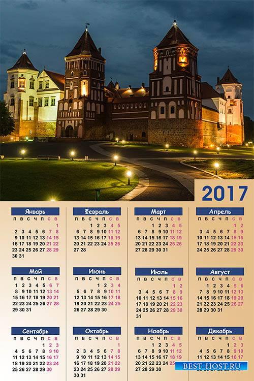 Настенный календарь на 2017 год - Башни старинного замка