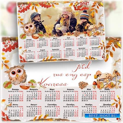 Календарь-рамка на 2017 год - Осенние краски