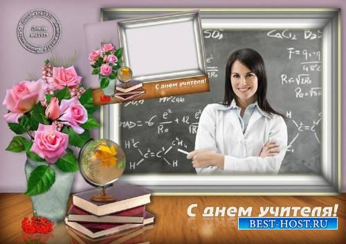 Рамка для фотошопа – С днем учителя