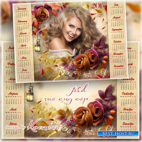 Романтический календарь на 2017 год с фоторамкой - Очаровательная осень