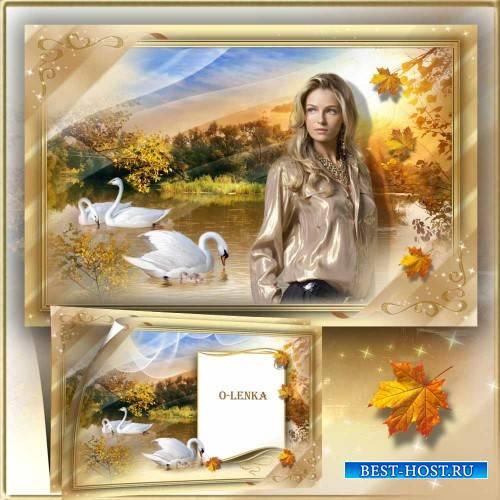 Рамка для фотошопа - Осени прощальные мгновенья