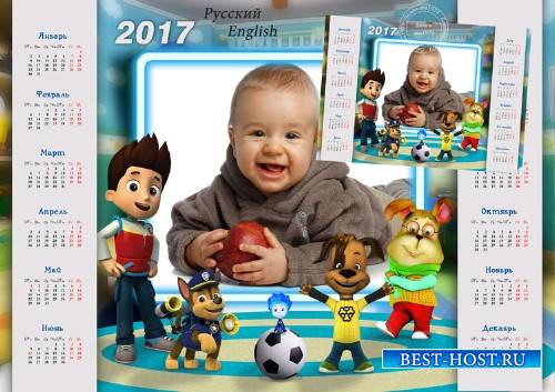 Календарь для фотошопа на 2017 год – В гостях у Барбоскиных