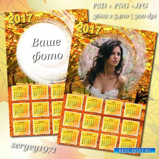Настенный календарь-рамка на 2017 год - Пришла осень золотая