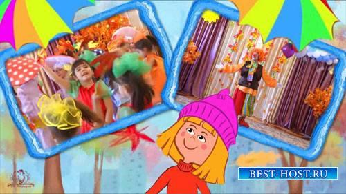 Проект для ProShow Producer - Осень в детском саду