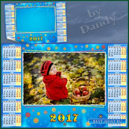 Календарь на 2017 год - Дары осени