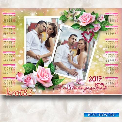 Календарь  для фото на 2017 год с рамками для влюбленных – Я хочу быть рядо ...