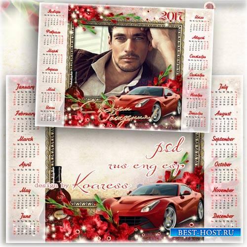 Мужской календарь на 2017 год с рамкой для фотошопа - С Днем Рождения
